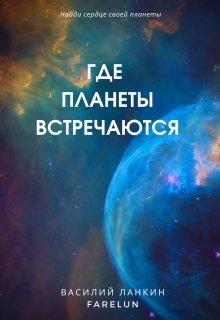 """Книга. """"Где планеты встречаются"""" читать онлайн"""