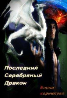 """Книга. """"Последний Серебряный Дракон"""" читать онлайн"""