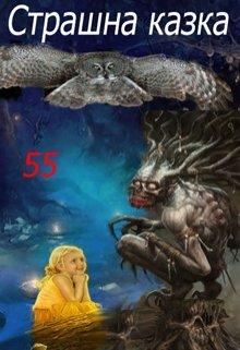 "Книга. ""Страшна казка (55)"" читати онлайн"