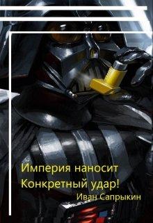 """Книга. """"Империя наносит Конкретный удар!"""" читать онлайн"""
