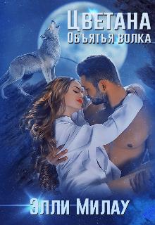 """Книга. """"Цветана. Объятья волка"""" читать онлайн"""