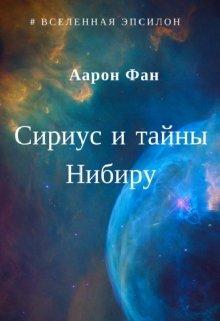 """Книга. """"Сириус и тайны Нибиру"""" читать онлайн"""