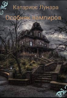 """Книга. """"Особняк вампиров"""" читать онлайн"""