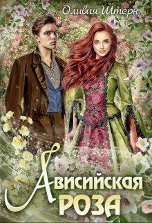 """Книга. """"Ависийская роза"""" читать онлайн"""