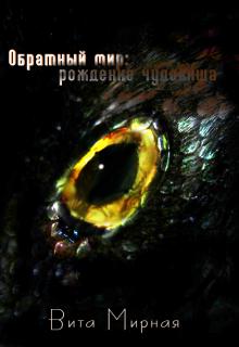 """Книга. """"Обратный мир: рождение чудовища"""" читать онлайн"""