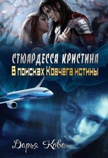 """Книга. """"Стюардесса Кристина. В поисках Ковчега истины"""" читать онлайн"""