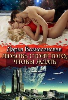 """Книга. """"Любовь стоит того, чтобы ждать"""" читать онлайн"""