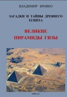 """Книга. """"Загадки И Тайны  Древнего Египта Том 4"""" читать онлайн"""