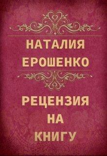 "Книга. ""Рецензия на Последний единорог, Питер Бигл "" читать онлайн"