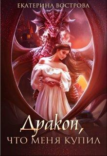 """Книга. """"Дракон, что меня купил"""" читать онлайн"""