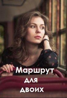 """Книга. """"Маршрут для двоих"""" читать онлайн"""