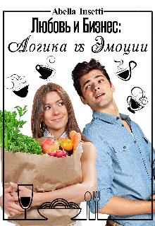 "Книга. ""Любовь и Бизнес: Логика vs Эмоции"" читать онлайн"