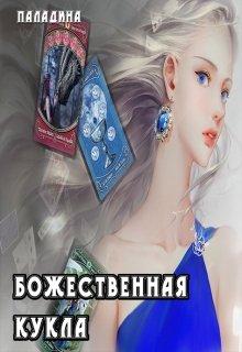 """Книга. """"Божественная кукла"""" читать онлайн"""