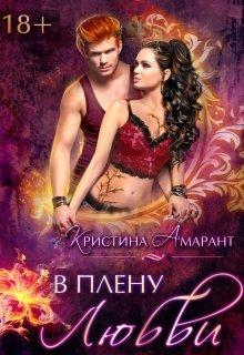 """Книга. """"В плену любви"""" читать онлайн"""
