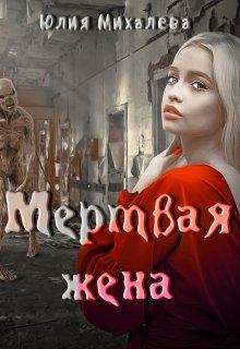 """Книга. """"Мертвая жена"""" читать онлайн"""