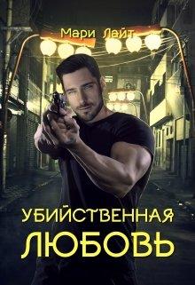 """Книга. """"Убийственная любовь"""" читать онлайн"""