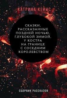 """Книга. """"Сказки, рассказанные поздней ночью..."""" читать онлайн"""