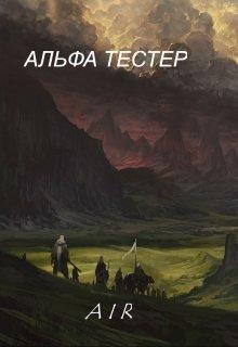 "Книга. ""Альфа Тестер"" читать онлайн"