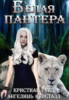 """Книга. """"Белая пантера"""" читать онлайн"""