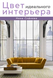"""Книга. """"Цвет идеального интерьера"""" читать онлайн"""
