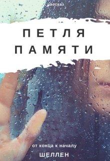 """Книга. """"Петля памяти"""" читать онлайн"""