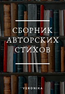 """Книга. """"Сборник авторских стихов"""" читать онлайн"""