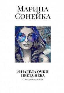"Книга. ""Я надела очки цвета неба"" читать онлайн"