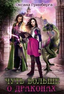 """Книга. """"Чуть больше о драконах"""" читать онлайн"""