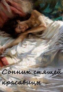 "Книга. ""Сонник спящей красавицы"" читать онлайн"
