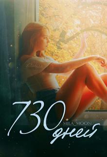 """Книга. """"730 дней"""" читать онлайн"""