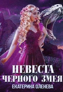"""Книга. """"Невеста Чёрного Змея"""" читать онлайн"""