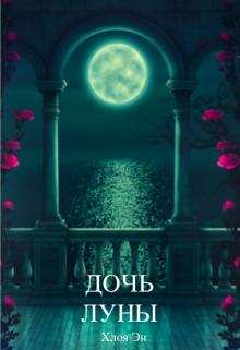"""Книга. """"Дочь луны"""" читать онлайн"""
