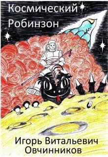 """Книга. """"Космический Робинзон"""" читать онлайн"""