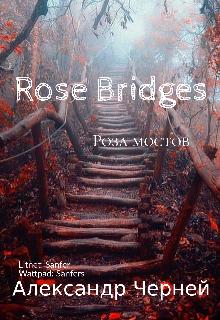 """Книга. """"Роза мостов. Стихи*"""" читать онлайн"""