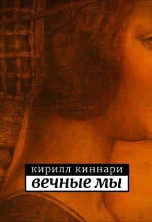 """Книга. """"Вечные мы"""" читать онлайн"""