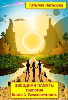 """Книга. """"Звездная память книга 3 Бесконечность"""" читать онлайн"""