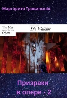"Книга. ""Призраки в опере-2"" читать онлайн"