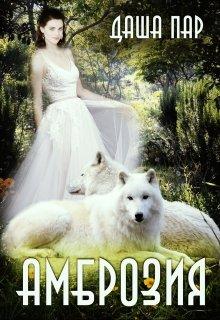 "Книга. ""Волчья книга. Том Iii. Амброзия"" читать онлайн"
