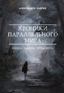 """Книга. """"Хроники параллельного мира. Умереть, чтобы жить"""" читать онлайн"""