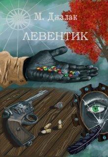 "Книга. ""Левентик"" читать онлайн"