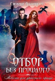 """Книга. """"Отбор без прошлого. Невеста для драконьего принца"""" читать онлайн"""
