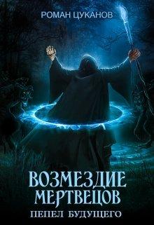 """Книга. """"Возмездие мертвецов (дух некроманта 2)"""" читать онлайн"""