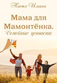"""Книга. """"Мама для Мамонтёнка. Семейные ценности"""" читать онлайн"""