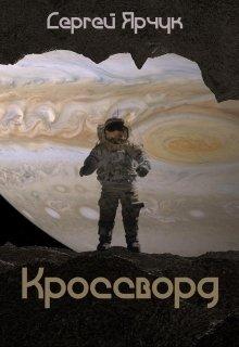 "Книга. ""Кроссворд"" читать онлайн"