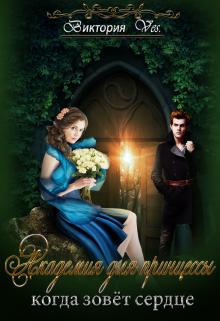 """Книга. """"Академия для принцессы, когда зовёт сердце"""" читать онлайн"""