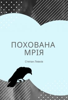 """Книга. """"Похована мрія"""" читати онлайн"""
