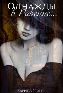 """Книга. """"Однажды в Равенне..."""" читать онлайн"""