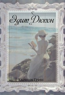 "Книга. ""Эдит Дюпон"" читать онлайн"