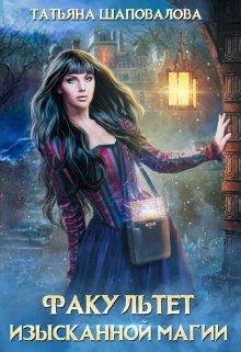 """Книга. """"Факультет Изысканной Магии"""" читать онлайн"""