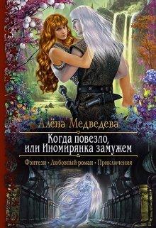 """Книга. """"Когда повезло, или Иномирянка замужем"""" читать онлайн"""